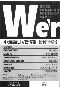 We're 創刊準備号