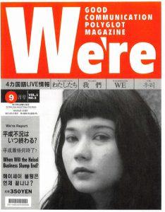 We're 9月号 Vol1. No3