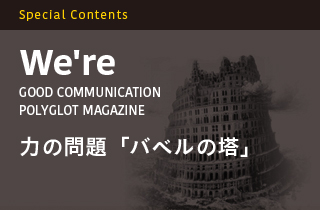 We're GOOD COMMUCICATION POLYGLOT MAGAZINE 力の問題「バベルの塔」