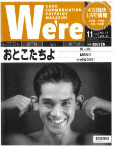 We're Vol2No17