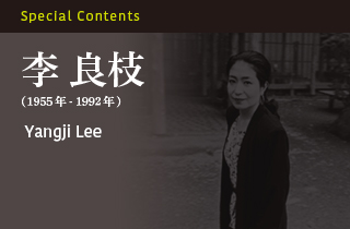 李 良枝 Yangji Lee